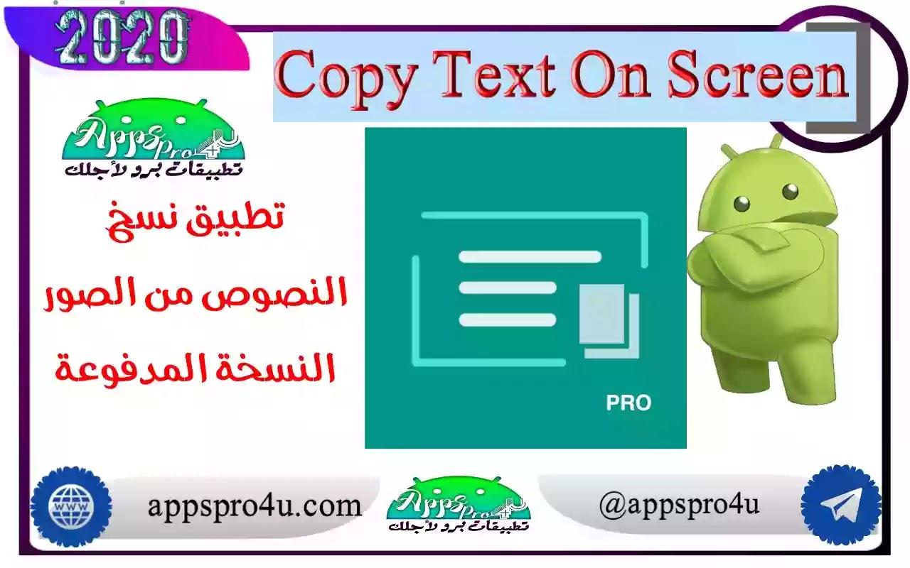 تحميل تطبيق Copy Text on Screen Pro النسخة المدفوعة