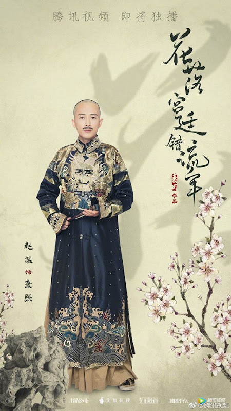 Love In The Imperial Palace China Web Drama