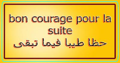 bon courage pour la suite حظا طيبا فيما تبقى
