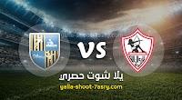 نتيجة مباراة الزمالك والمقاولون العرب اليوم 27-08-2020 الدوري المصري