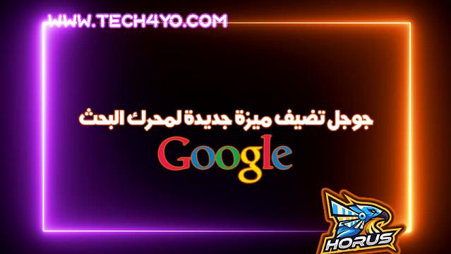 جوجل تضيف ميزة جديدة لمحرك البحث
