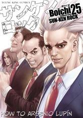 Sun-Ken Rock - Vol.25 (1)