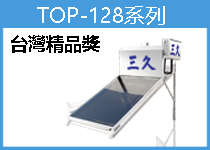 旗鑑節能 TOP-128三久太陽能熱水器