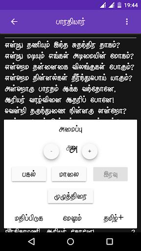 Ebook bharathiyar kavithaigal