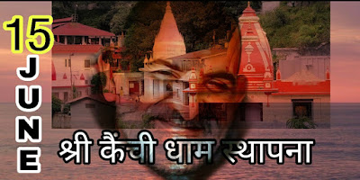 Neem Karoli Baba Dwara Kainchi Dham Sthapna