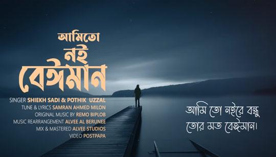 Amito Noi Beiman Song lyrics (আমিতো নই বেঈমান) by Pothik Uzzal
