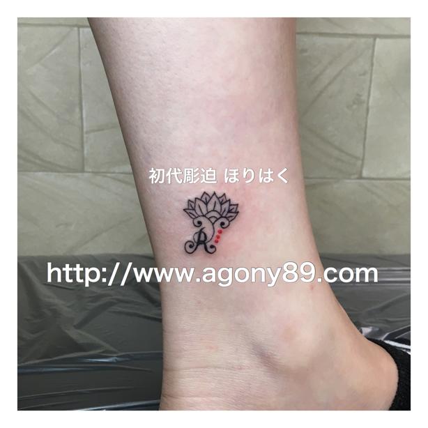 ワンポイントタトゥー、睡蓮、タトゥーデザイン、花、ワンポイントタトゥーデザイン、文字、タトゥー画像、イニシャル、ワンポイントタトゥー画像、アルファベット、足首、女性 タトゥー、ガールズタトゥー、ほりはく日記、初代 彫迫 刺青 ほりはく。tattoo. design.irezumi.design.
