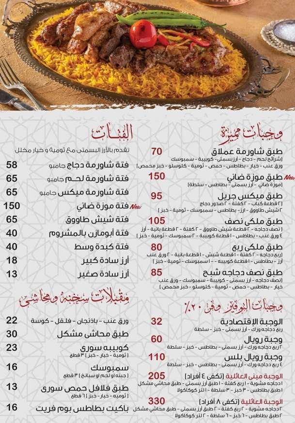 منيو ابو مازن السوري 2
