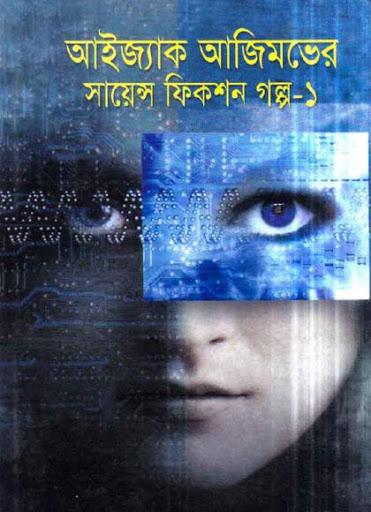 আইজ্যাক আজিমভের সায়েন্স ফিকশন গল্প ১ Isaac Asimov Science Fiction Galpo 1 - আইজ্যাক অজিমভ
