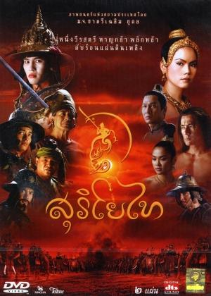 The Legend of Suriyothai (2001) สุริโยไท (ฉบับเต็ม 5 ชั่วโมง)