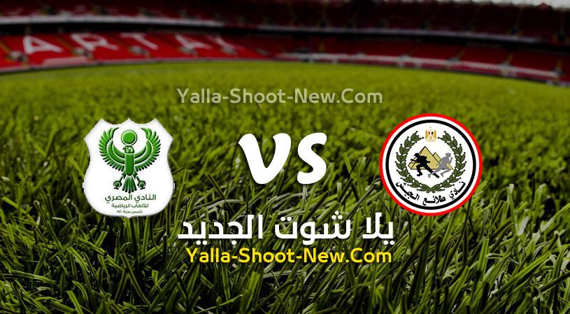 مباراة المصري البورسعيدي وطلائع الجيش