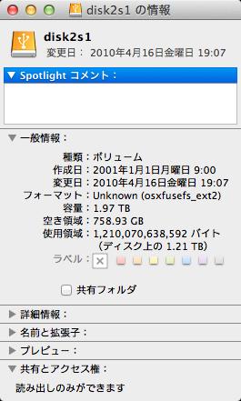 ext3フォーマットのHDDをマウント