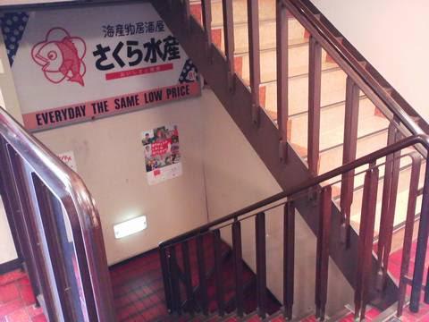 入口1 さくら水産錦店