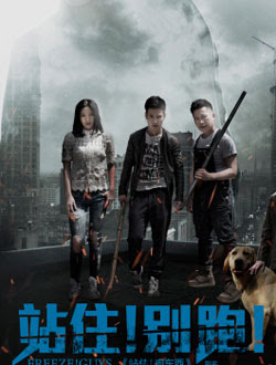 Freeze! Guys China Movie