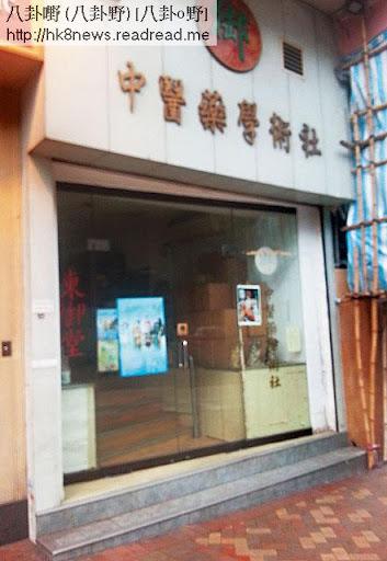 劉松仁送老婆到旺角的中醫診所睇病。