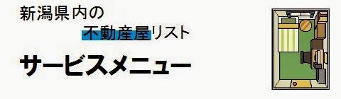 新潟県内の不動産屋情報・サービスメニューの画像