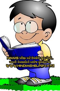 NMMS Old Papers 2017 ,NMMS Old paper ,Paper of NMMS 2017