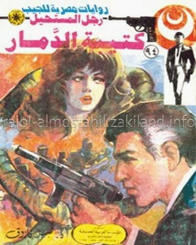 قراءة تحميل كتيبة الدمار رجل المستحيل نبيل فاروق أدهم صبري