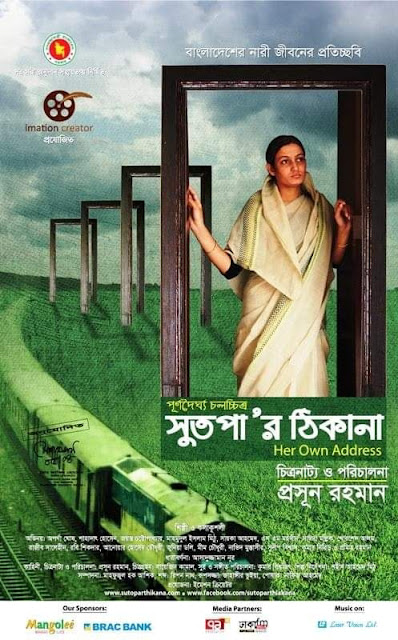 Sutopar Thikana (2015) (Her Own Address) is a Bangladeshi drama film directed by Proshoon Rahmaan. The film is starred by Aparna Ghosh in the lead role. The movie Sutopar Thikana is released on 8th May, 2015. Watch and download the movie Sutopar Thikana (2015).