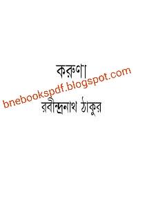 করুণা - রবীন্দ্রনাথ ঠাকুর