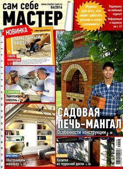 Читать онлайн журнал<br>Сам себе мастер (№6 июнь 2016)<br>или скачать журнал бесплатно