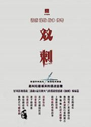 Double Thorn China Drama