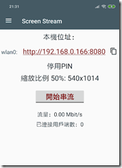 Screenshot_2019-01-03-21-31-22-939_info.dvkr.screenstream