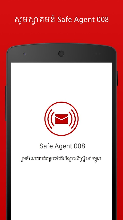 Safe Agent 008- screenshot