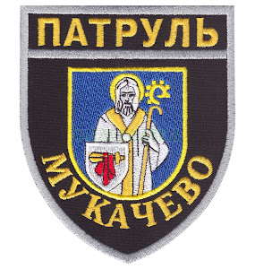 Патруль Мукачево /поліція/ нарукавна емблема