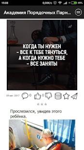 Академия Порядочных Парней - náhled