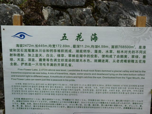 CHINE .SICHUAN. de CHENGDU à JUIZHAIGOU - 1sichuan%2B2695.JPG