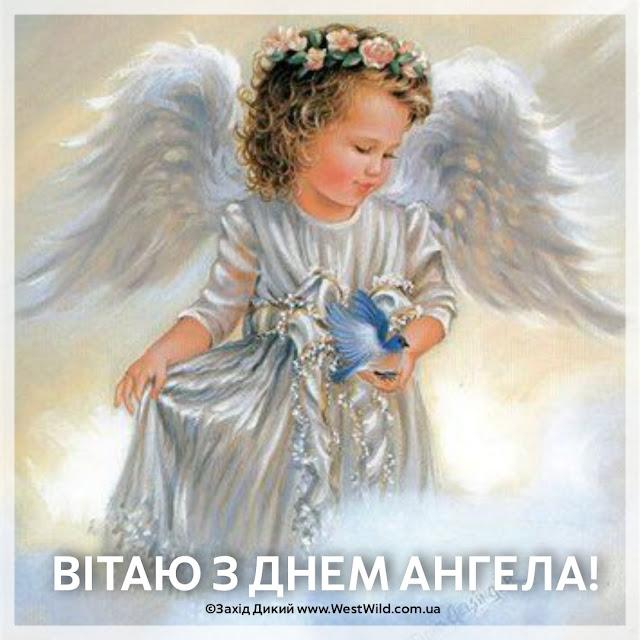 привітання з Днем ангела українською мовою