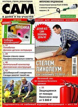 Читать онлайн журнал<br>Сам (№4 апрель 2016)<br>или скачать журнал бесплатно