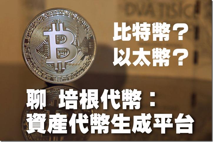 bitcoin-2865892_1280-1