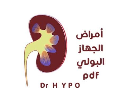 أمراض الجهاز البولي وعلاجها pdf