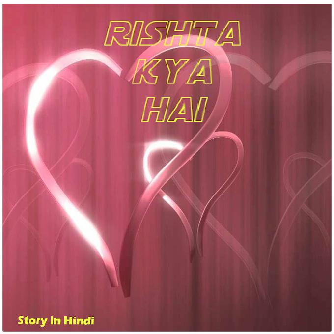 What is Relationship | रिश्ता क्या है | Story in Hindi | हिंदी में कहानी