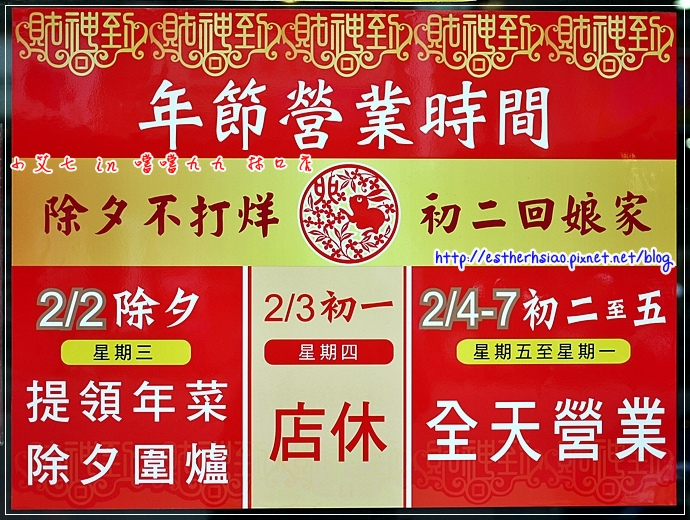 26 過年回台北