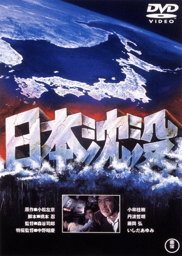 [MOVIES] 日本沈没 / TIDAL WAVE (1973)