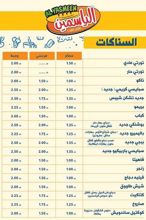 منيو مطعم الياسمين 7
