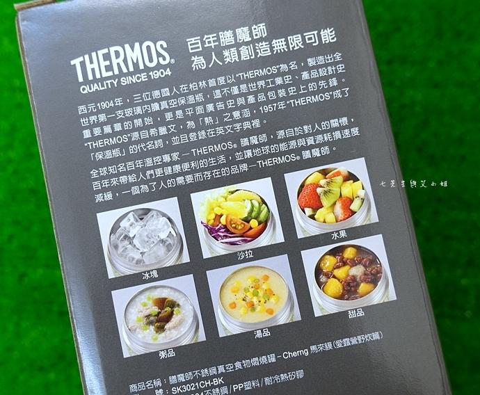 4 膳魔師 Cherng 馬來貘,旅行野餐愛台灣系列
