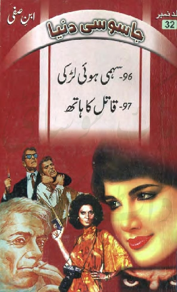 Sehmee hui Larki & Qatil ka Haath  is a very well written complex script novel which depicts normal emotions and behaviour of human like love hate greed power and fear, writen by Ibn e Safi (Jassosi Dunya) , Ibn e Safi (Jassosi Dunya) is a very famous and popular specialy among female readers