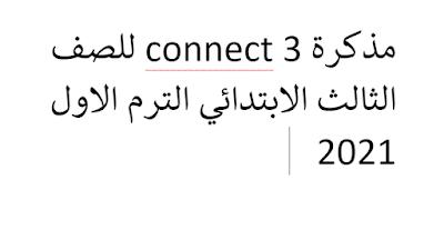 مذكرة connect 3 للصف الثالث الابتدائي الترم الاول 2021