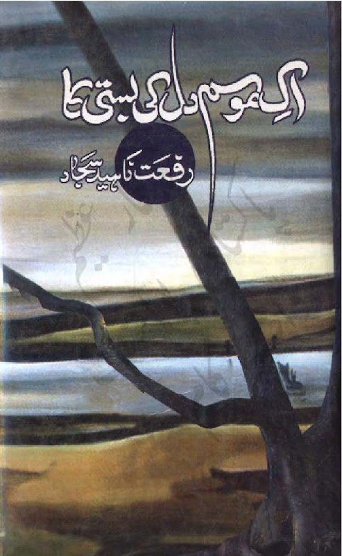Ik Mausam Dil Ki Basti Ka is a very well written complex script novel which depicts normal emotions and behaviour of human like love hate greed power and fear, writen by Riffat Naheed Sajjad , Riffat Naheed Sajjad is a very famous and popular specialy among female readers