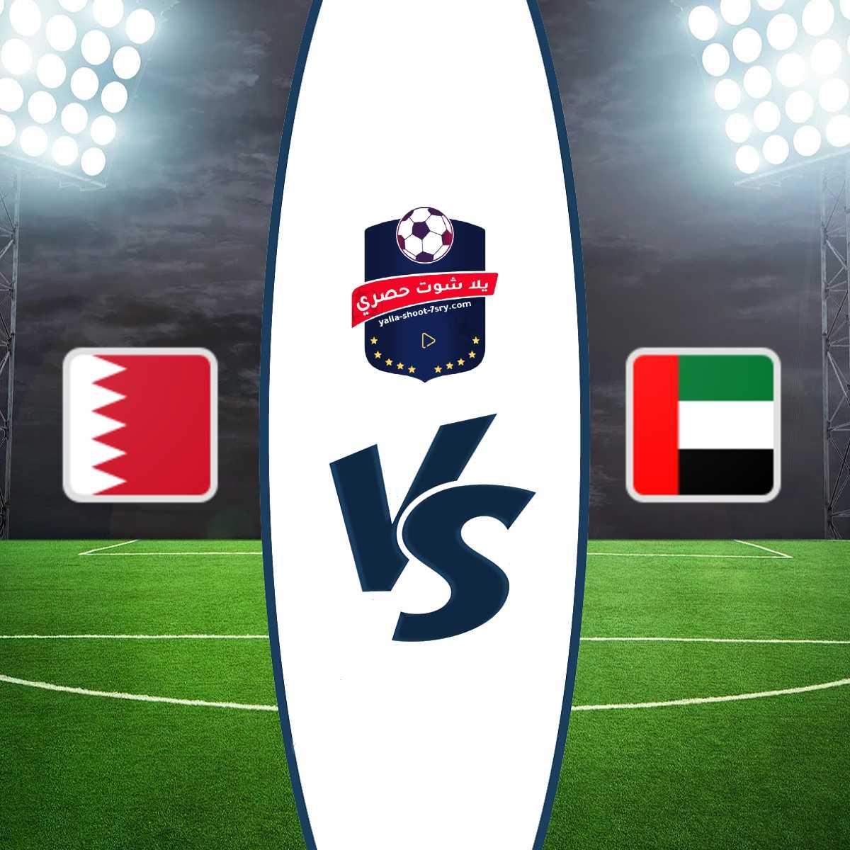 مشاهدة مباراة الإمارات والبحرين