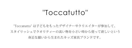 トッカトゥットコンセプト