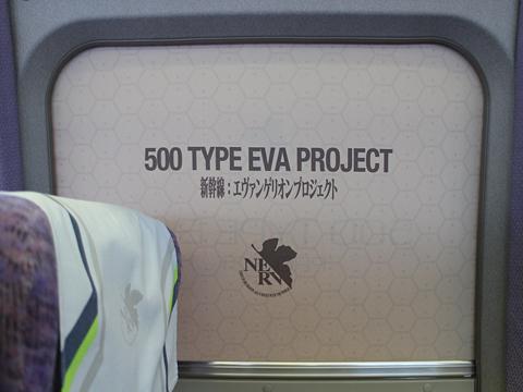 JR西日本 山陽新幹線「こだま741号」500 TYPE EVA 車内 その25