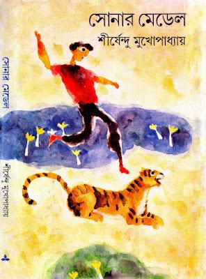 Sonar Medel - Shirshendu Mukhopadhyay in pdf