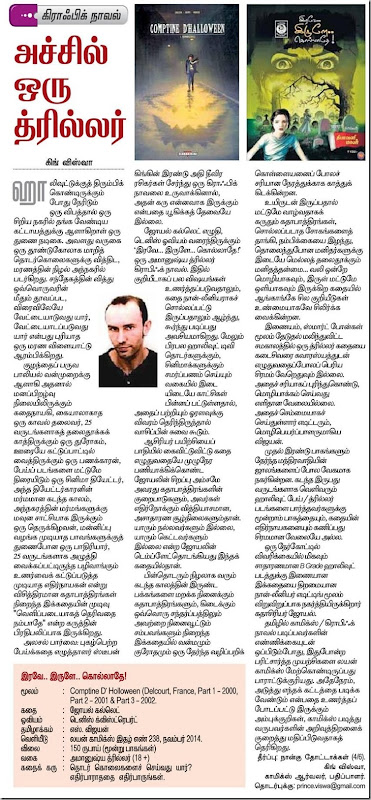 07th Nov 2014 The Hindu Tamil Ilamai Inimai Supplement Page No 4 Graphic Novel Review