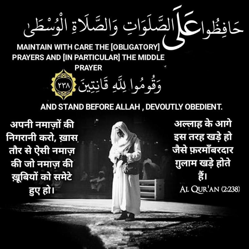 अल्लाह के आगे फ़रमाँबरदार गुलाम की तरह खड़े हो