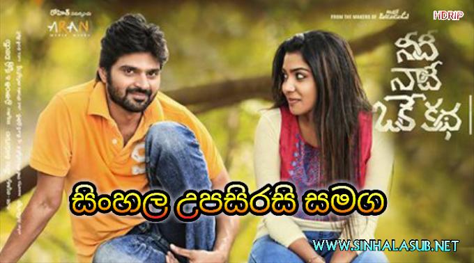 Needi Naadi Oke Katha (2018) Sinhala Subtitled | සිංහල උපසිරසි සමග | ඔබෙත් මගෙත් කතාව එකක්
